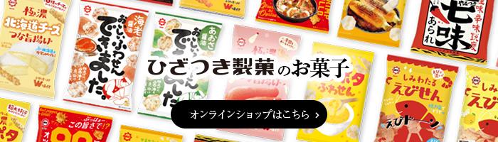 ひざつき製菓のお菓子