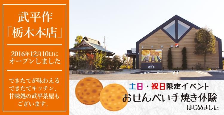 武平作 栃木本店 オープン