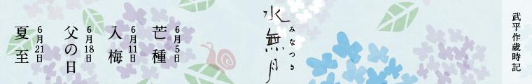 武平作 日本の歳時記|せんべい・和菓子・洋菓子の 武平作オンラインショップ(ぶへいさく)