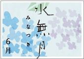 武平作歳時記 | せんべい・和菓子・洋菓子の通販 武平作オンラインショップ(ぶへいさく)